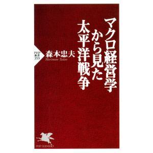 マクロ経営学から見た太平洋戦争 電子書籍版 / 著:森本忠夫|ebookjapan