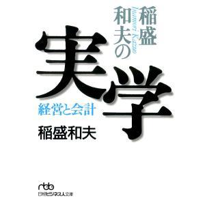 稲盛和夫の実学 電子書籍版 / 著:稲盛和夫|ebookjapan