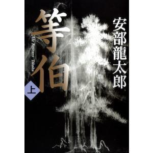 等伯(上) 電子書籍版 / 著:安部龍太郎|ebookjapan