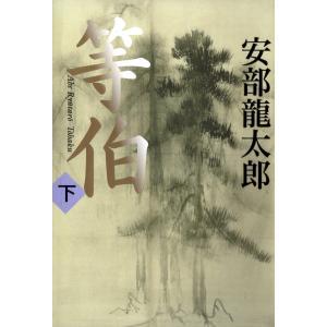 等伯(下) 電子書籍版 / 著:安部龍太郎|ebookjapan