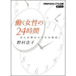 日経WOMANリアル白書 働く女性の24時間 女と仕事のステキな関係 電子書籍版 / 著:野村浩子|ebookjapan