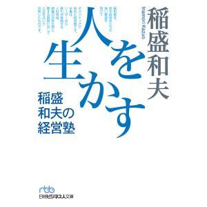 人を生かす 稲盛和夫の経営塾 電子書籍版 / 著:稲盛和夫|ebookjapan