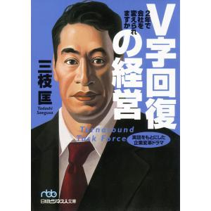 【初回50%OFFクーポン】V字回復の経営 2年で会社を変えられますか 電子書籍版 / 著:三枝匡