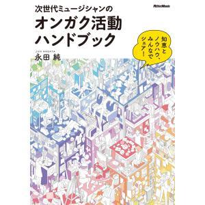著:永田純 出版社:リットーミュージック 提供開始日:2014/09/05 タグ:趣味・実用 教養・...