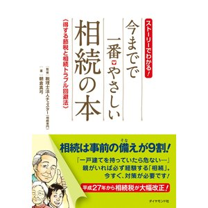 今までで一番やさしい相続の本 電子書籍版 / 朝倉真弓/税理士法人チェスター