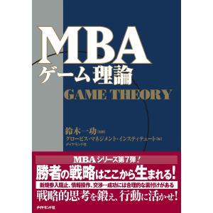 MBAゲーム理論 電子書籍版 / グロービス・マネジメント・インスティテュート/鈴木一功|ebookjapan