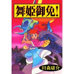 【初回50%OFFクーポン】舞姫御免 電子書籍版 / 田森庸介|ebookjapan