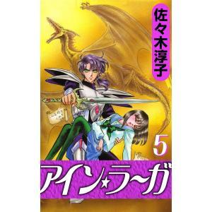 アイン・ラーガ (5) 電子書籍版 / 佐々木淳子|ebookjapan