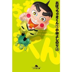 おぼっちゃまくん1(上) 電子書籍版 / 著者:小林よしのり|ebookjapan