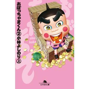 おぼっちゃまくん2(上) 電子書籍版 / 著者:小林よしのり|ebookjapan