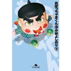 おぼっちゃまくん3(下) 電子書籍版 / 著者:小林よしのり|ebookjapan