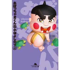 おぼっちゃまくん5(上) 電子書籍版 / 著者:小林よしのり|ebookjapan