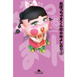 おぼっちゃまくん6(上) 電子書籍版 / 著者:小林よしのり|ebookjapan