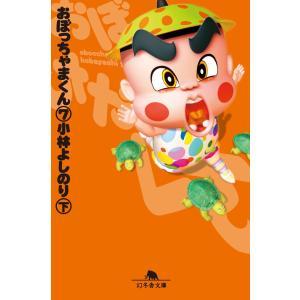 おぼっちゃまくん7(下) 電子書籍版 / 著者:小林よしのり|ebookjapan