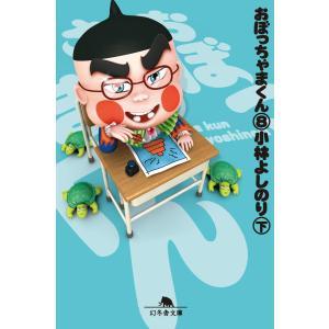 おぼっちゃまくん8(下) 電子書籍版 / 著者:小林よしのり|ebookjapan