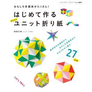 【初回50%OFFクーポン】はじめて作る かんたんユニット折り紙 電子書籍版 / 新宮 文明 ebookjapan