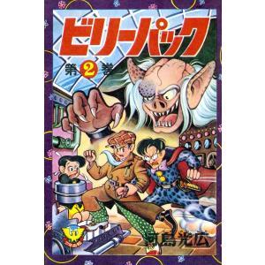 ビリーパック (2) 電子書籍版 / 河島光広|ebookjapan