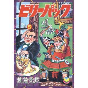 ビリーパック (5) 電子書籍版 / 河島光広|ebookjapan