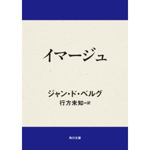 イマージュ 電子書籍版 / ジャン・ド・ベルグ 行方未知|ebookjapan