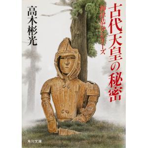 古代天皇の秘密 電子書籍版 / 高木彬光|ebookjapan
