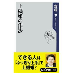 上機嫌の作法 電子書籍版 / 著者:齋藤孝