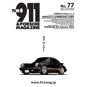 THE 911 & PORSCHE MAGAZINE 77号 電子書籍版 / THE 911 & PORSCHE MAGAZINE編集部 ebookjapan