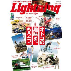 Lightning 2014年10月号 Vol.246 電子書籍版 / Lightning編集部