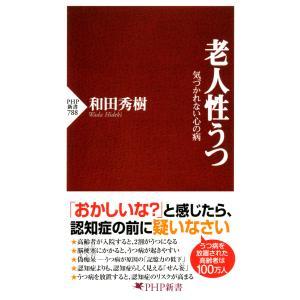 老人性うつ 気づかれない心の病 電子書籍版 / 著:和田秀樹 ebookjapan