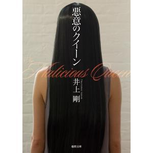 悪意のクイーン 電子書籍版 / 著:井上剛 ebookjapan