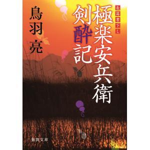 極楽安兵衛剣酔記 電子書籍版 / 著:鳥羽亮|ebookjapan
