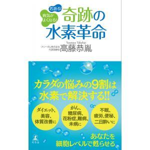 病気がよくなる! 若返る! 奇跡の水素革命 電子書籍版 / 著:高藤恭胤 ebookjapan