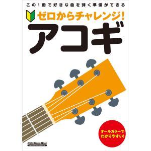ゼロからチャレンジ! アコギ 電子書籍版 / 著:リットーミュージック出版部|ebookjapan