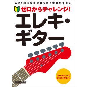 ゼロからチャレンジ! エレキ・ギター 電子書籍版 / 著:リットーミュージック出版部|ebookjapan