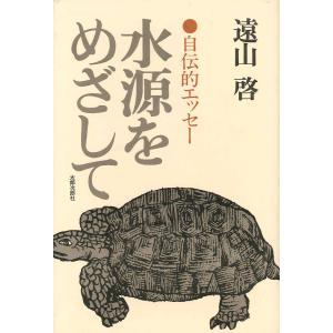 水源をめざして 電子書籍版 / 著:遠山啓|ebookjapan