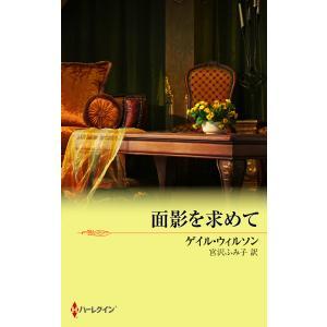 面影を求めて 電子書籍版 / ゲイル・ウィルソン 翻訳:宮沢ふみ子 ebookjapan