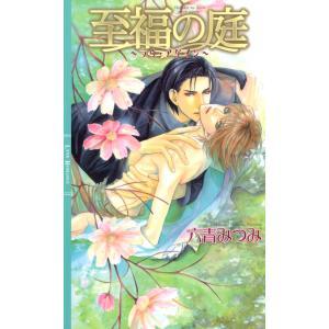 至福の庭〜ラヴ・アゲイン〜 電子書籍版 / 六青みつみ/樋口ゆうり|ebookjapan