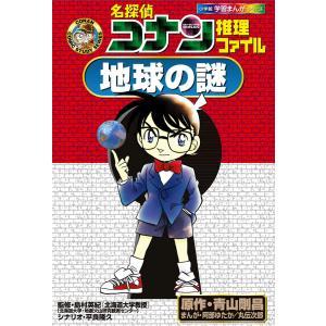 名探偵コナン推理ファイル 地球の謎 小学館学習まんがシリーズ 電子書籍版 ebookjapan