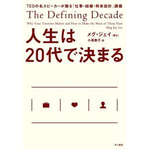 人生は20代で決まる 電子書籍版 / メグ・ジェイ/小西敦子 ebookjapan