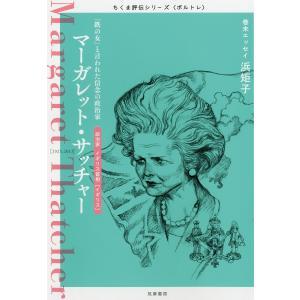 マーガレット・サッチャー ――「鉄の女」と言われた信念の政治家 電子書籍版 / 筑摩書房編集部|ebookjapan