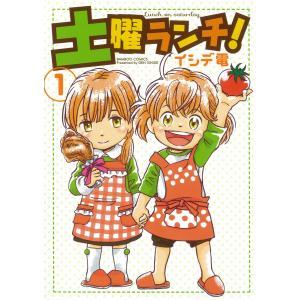 土曜ランチ! (1) 電子書籍版 / イシデ電 ebookjapan