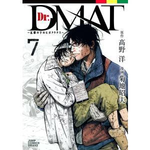 Dr.DMAT〜瓦礫の下のヒポクラテス〜 (7) 電子書籍版 / 原作:高野洋 漫画:菊地昭夫