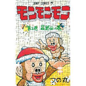 【初回50%OFFクーポン】モンモンモン (2) 電子書籍版 / つの丸|ebookjapan