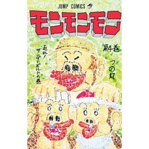 【初回50%OFFクーポン】モンモンモン (4) 電子書籍版 / つの丸|ebookjapan
