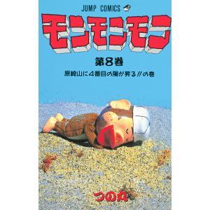 【初回50%OFFクーポン】モンモンモン (8) 電子書籍版 / つの丸|ebookjapan