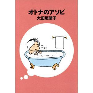 【初回50%OFFクーポン】オトナのアソビ 電子書籍版 / 著者:大田垣晴子|ebookjapan
