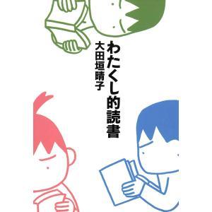 【初回50%OFFクーポン】わたくし的読書 (文庫版) 電子書籍版 / 著者:大田垣晴子|ebookjapan
