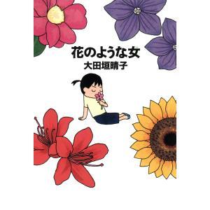 花のような女 電子書籍版 / 著者:大田垣晴子|ebookjapan