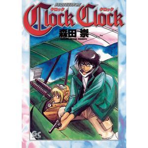 ClockClock〜時の冒険 電子書籍版 / 森田崇|ebookjapan