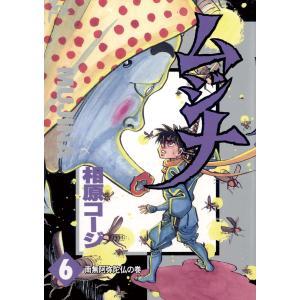 ムジナ (6) 電子書籍版 / 相原コージ|ebookjapan