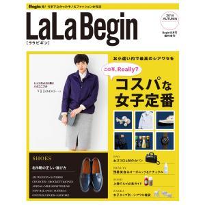 LaLa Begin (Begin 2014年10月号臨時増刊) 電子書籍版 / LaLa Begin編集部|ebookjapan
